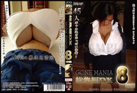 GONE MANIA 総集編DX JDXD-04 part2